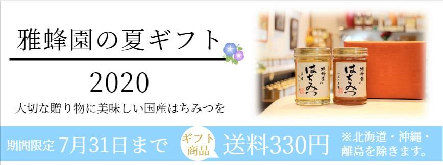 国産蜂蜜お中元ギフト