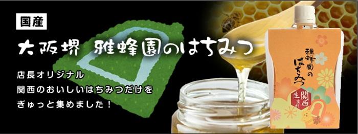 カテゴリ雅蜂園のはちみつ関西生まれ