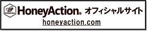 ハニーアクションオフィシャルサイト