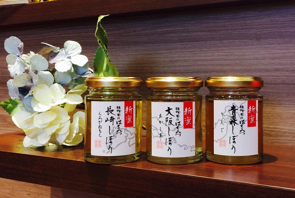 国産蜂蜜はちみつ新蜜3本セット