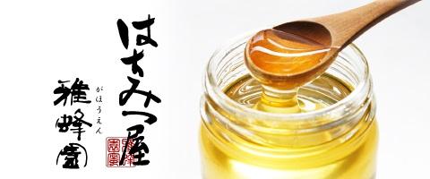 国産蜂蜜専門店はちみつ屋雅蜂園トップページ